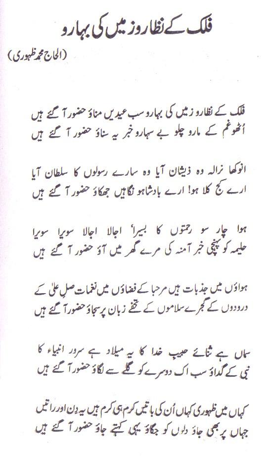 Lyric beautiful in white lyrics download : Naat Sharif
