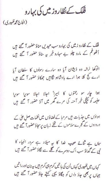 Beautiful Naat by Zahoori Kasuri lyrics available in urdu ...