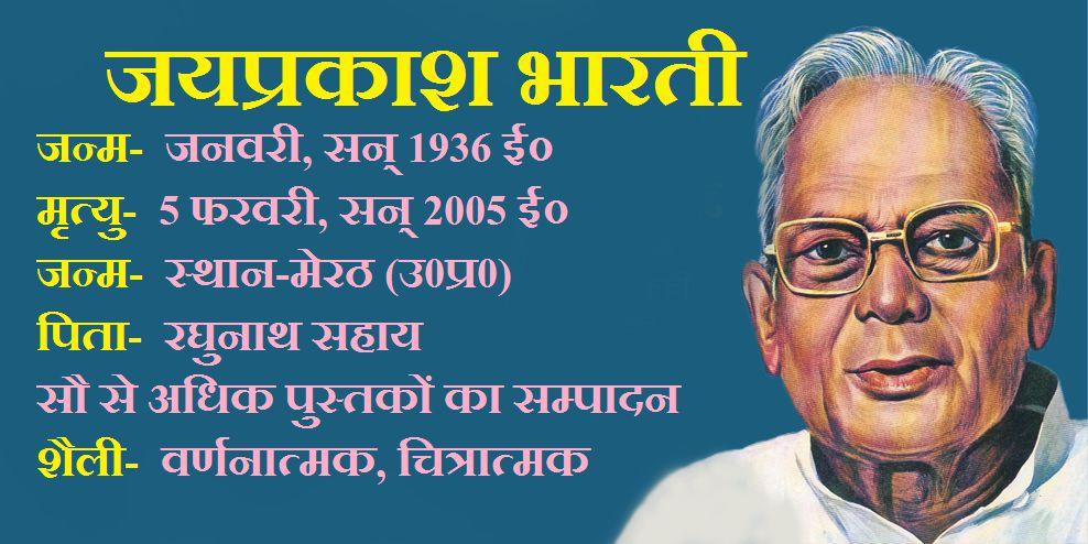 Jayprakash Bharti