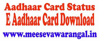 E Aadhaar Card Download | Aadhaar Update  | Aadhaar Seeding | Aadhaar Card Status | Duplicate Aadhaar Card Download