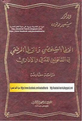 كتاب الخطأ الشخصي والخطأ المادي في القانون المدني والإداري pdf