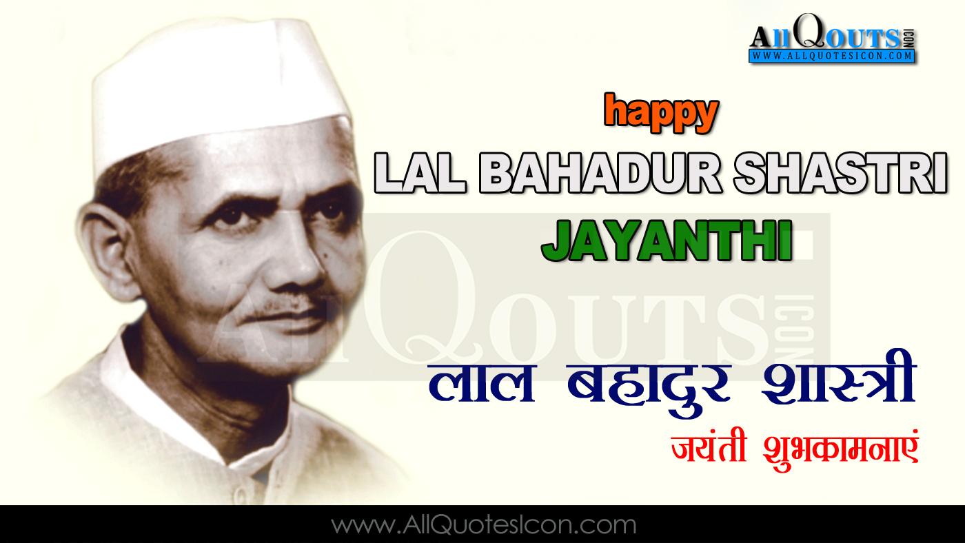 lal bahadur shastri hindi e Posts about lal bahadur shastri written by ramanan50.