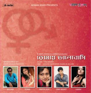 Tomay Valobashi by Arman 2012 Bangla Eid Album Mp3 song Download