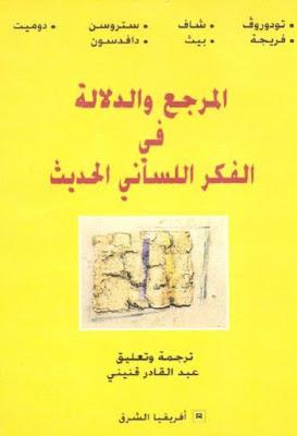 المرجع والدلالة فى الفكر اللسانى الحديث , pdf