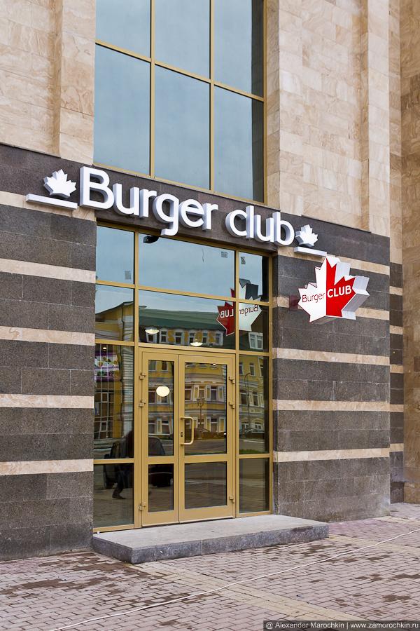 Кафе Burger Club в ТЦ РИО