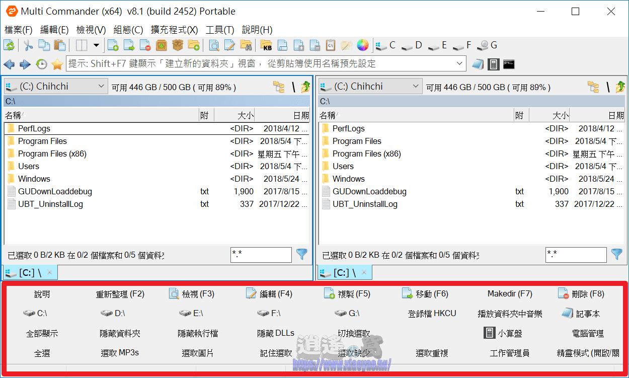 Multi Commander 免費多功能檔案管理軟體