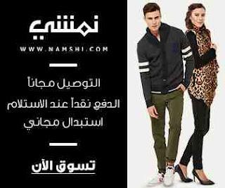 f5c85a069 شراء ملابس اون لاين من موقع نمشي ملابس للتسوق عبر الانترنت - ليلى وليد