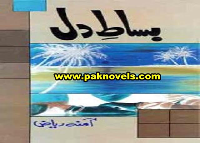 Bisat e Dil Urdu  Novel By Amna Riaz