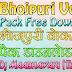 Bhojpuri Vocal Pack download for fl studio | Bhojpuri Vocal Pack Free Download Zip