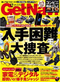 [雑誌] GetNavi (ゲットナビ) 2016年12月号, manga, download, free