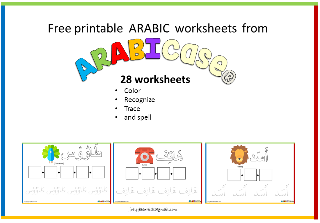 Free Printables From Arabicase