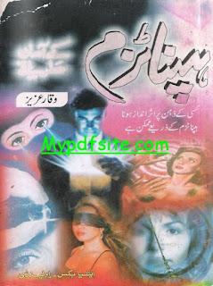 Hypnotism by Waqar Aziz