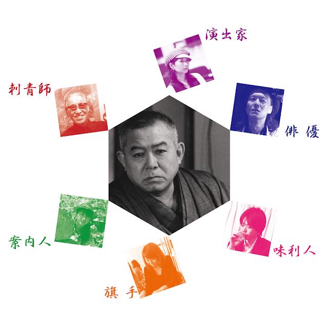 谷崎潤一郎とキャストスタッフ