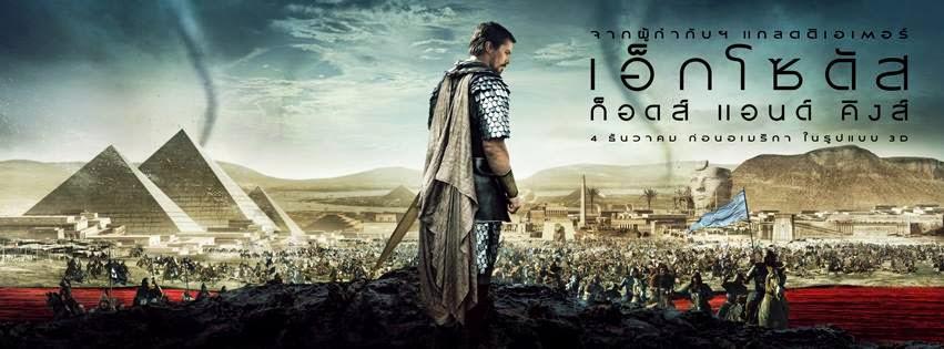 ดูหนัง Exodus: Gods and Kings - เอ็กโซดัส: ก็อดส์ แอนด์ คิงส์