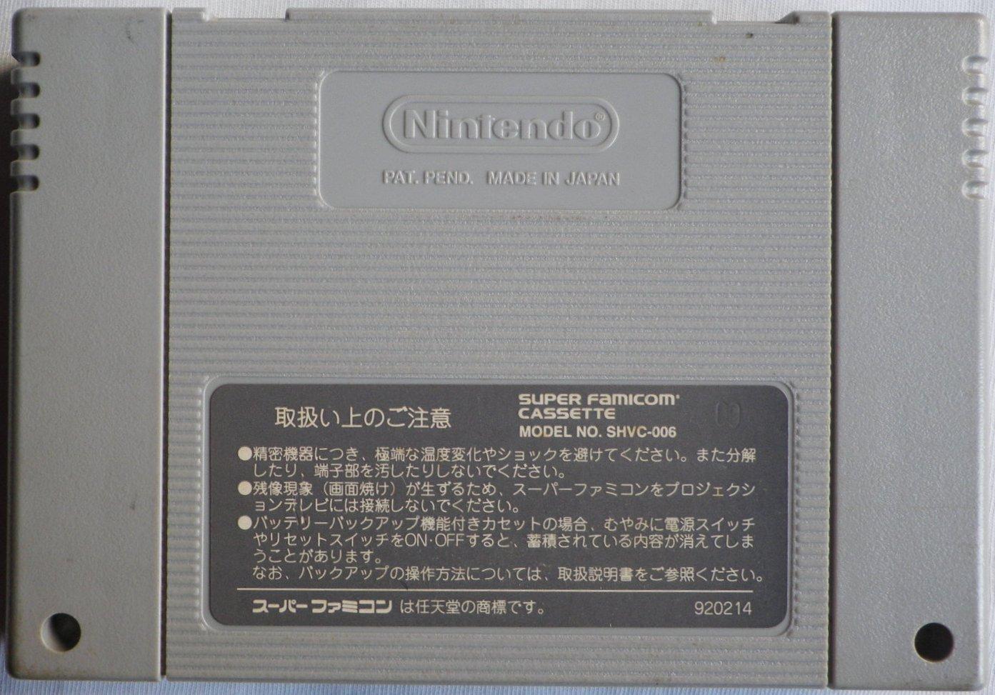 Seiken Densetsu 3 - Cartucho detrás