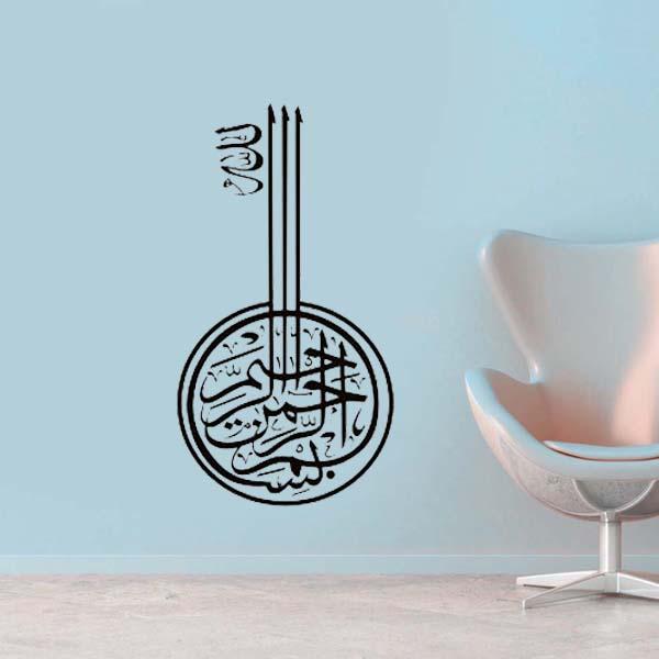 4 bismillah circle calligraphy wallpapers deeniaurat