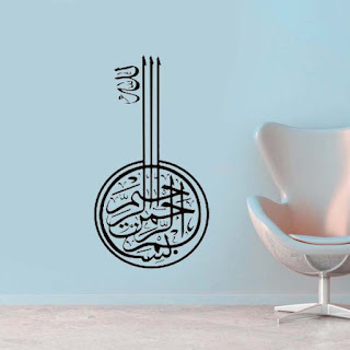 4 Bismillah Circle Calligraphy Wallpapers