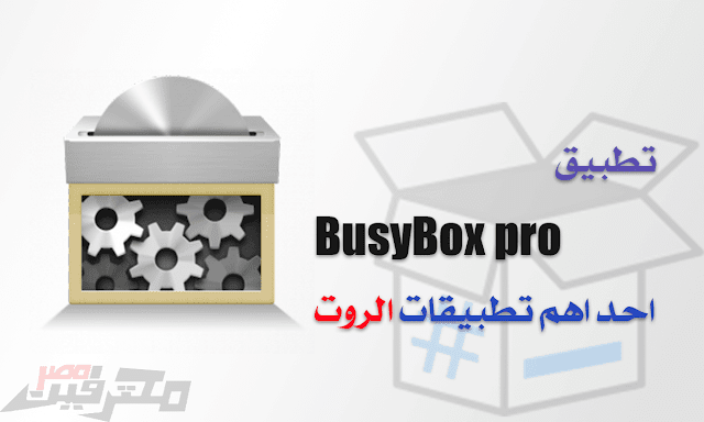 تحميل BusyBox pro النسخة المدفوعة اخر اصدار احد اهم تطبيقات الروت