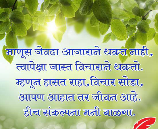 Mind Quotes in Marathi | Best Marathi Quotes in Marathi with Image