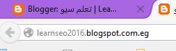 كيف احول رابط مدونتى الى blogspot.com بدلا من blogspot.com.eg