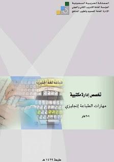 مهارات الطباعة إنجليزي pdf