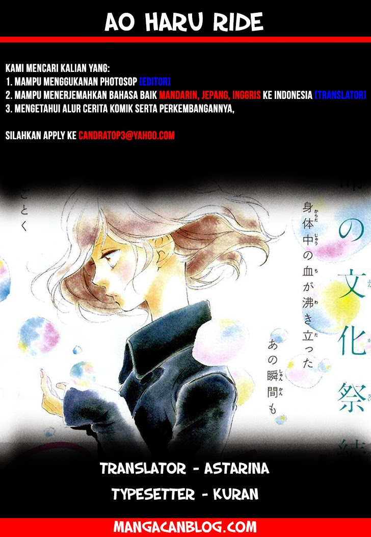 Ao Haru Ride Chapter 22-1