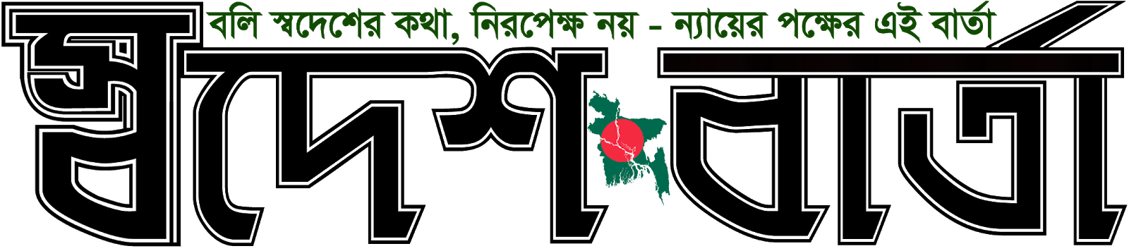 Shodesh Barta | The Most Popular Bangla Online News Portal in Bangladesh