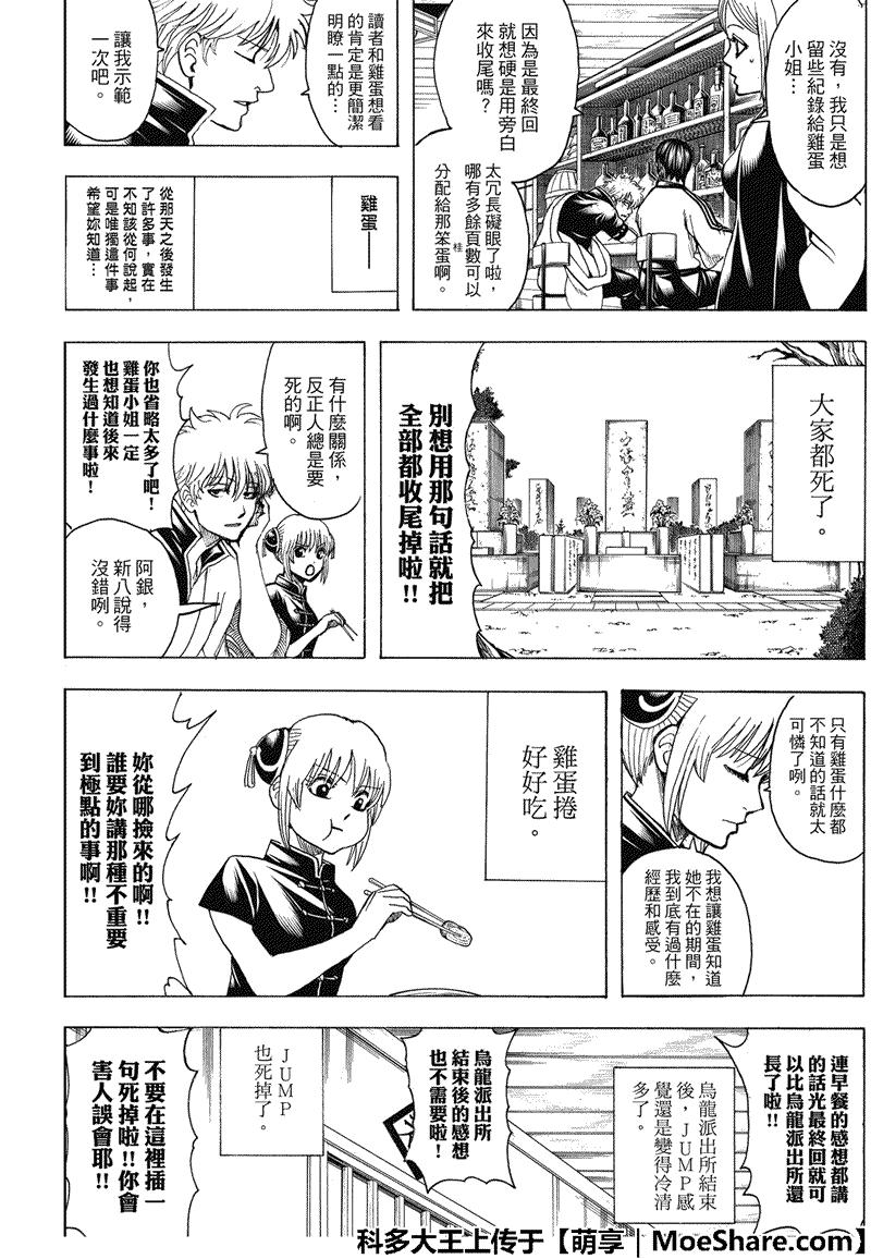 銀魂: 704话 - 第38页