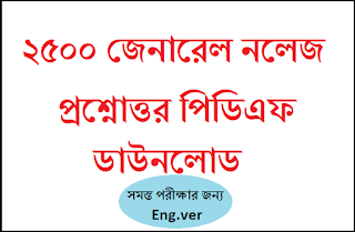 2500+ Download General Knowledge Question