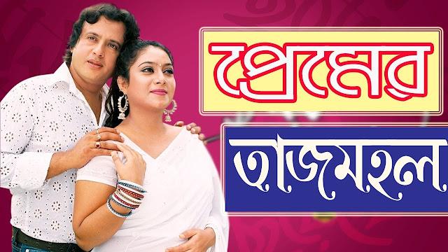 Premer Taj Mahal (2002) Bangla Movie Ft. Riaz & Shabnur Full HD 720p