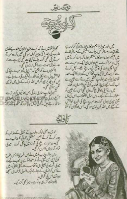Ik or mohabbat by Sarwat Nazeer Online Reading.