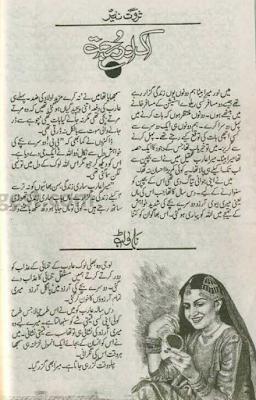 Ik or mohabbat by Sarwat Nazeer Online Reading.