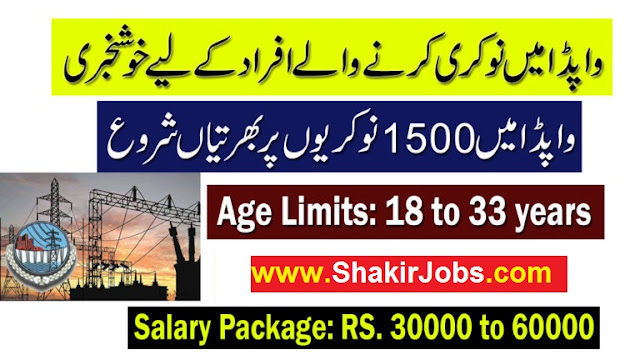 WAPDA New Jobs |1528+Vacancies Jobs 2019