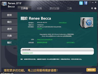 Renee Becca 2018.32.49.318 中文版 - 電腦備份還原軟體 自動4K對齊 HDD轉SSD - 阿榮福利味 - 免費軟體下載