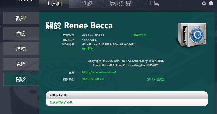renee becca 破解 版