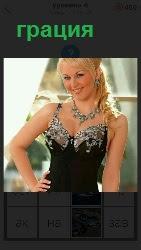460 слов 4 грация девушки стоящей в платье с ожерельем 6 уровень