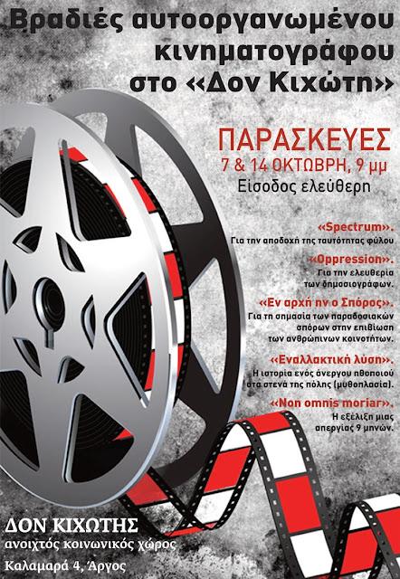 Βραδιές αυτοοργανωμένου κινηματογράφου στο Δον Κιχώτη
