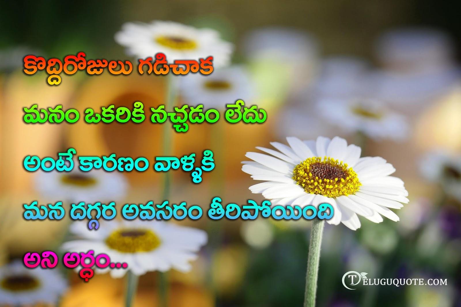 Elegant Love Failure Quotes In Telugu Images - good quotes