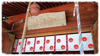 人文研究見聞録:鎮魂祭と十種神宝
