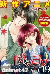 Akatsuki no Yona: Sono Se niwa - Akatsuki no Yona OVA 2015 Poster
