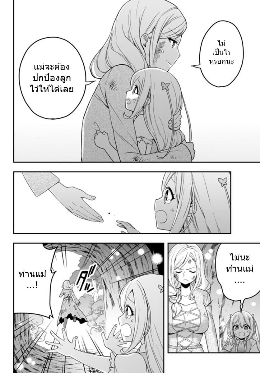 อ่านการ์ตูน Jitsu wa Ore Saikyou deshita ตอนที่ 6 หน้าที่ 10