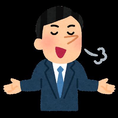 自慢話をする人のイラスト(男性)