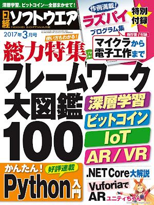 [雑誌] 日経ソフトウエア 2017年01.03月号 [Nikkei Software 2017-01.03] Raw Download