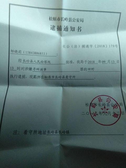"""涉嫌""""寻衅滋事""""罪的田野先生的律师阅卷""""受阻""""(图)(五)"""