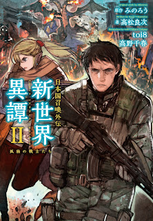日本国召喚外伝 新世界異譚 I-II Nihonkoku Shokan Gaiden Shinsekai Itan vol 01-02 free download