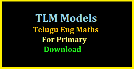 TLM Models for Telugu English Maths at Primary Level Useful Information for Activity based learning at Primary Level | Some Teaching Learning Items prepared by some schools for TLM Melas | Addition Subtraction Simple Words in Telugu easy way to make children understand and make them to think themselves | Some Ideas of making Teaching Learning Material at our School with Low Cost No Cost | We can make the children to think creatively by using or demonstrating theses TLM Items tlm-teaching-learning-material-models-for-telugu-english-maths-at-primary