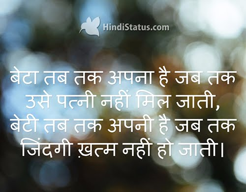 Daughter And Son Hindi Status The Best Place For Hindi Quotes