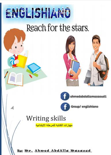 مذكرة مهارات اللغة الانجليزية للمرحلة الابتدائية – موقع مدرستي