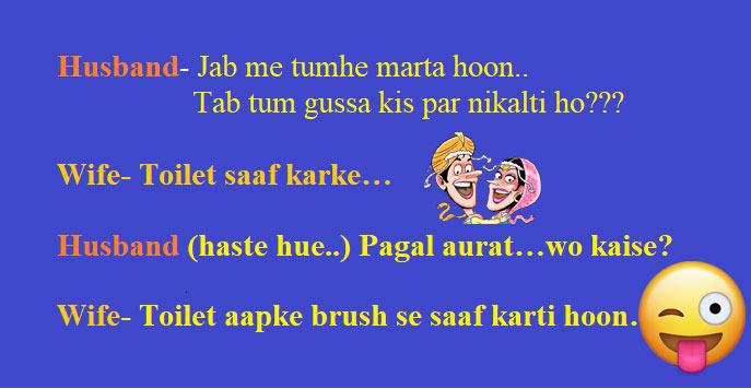 मेरे सीने में बहुत दर्द हो रहा है Husband Wife hindi jokes