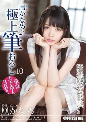 Kaname Otori cô nàng thích giao lưu tình dục ABP-539 Kaname Otori (Firebird Kaname)
